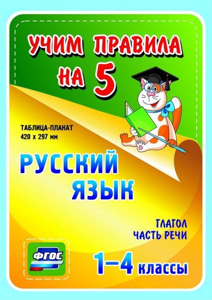 Купить Русский язык. Глагол. Часть речи. 1-4 классы: Таблица-плакат 420х297 в Москве по недорогой цене