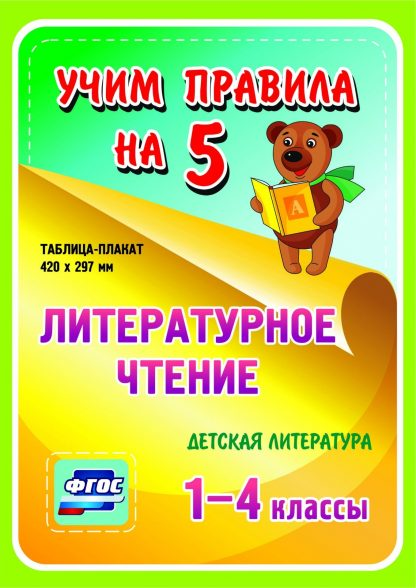 Купить Литературное чтение. Детская литература. 1-4 классы: Таблица-плакат 420х297 в Москве по недорогой цене