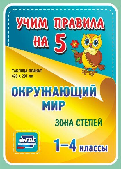 Купить Окружающий мир. Зона степей. 1-4 классы: Таблица-плакат 420х297 в Москве по недорогой цене