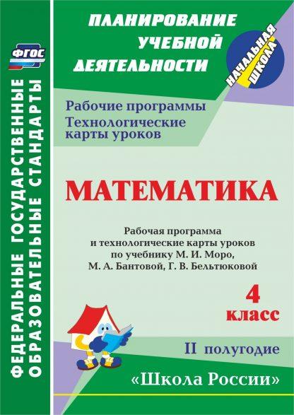 Купить Математика. 4 класс: рабочая программа и технологические карты уроков по учебнику М. И. Моро