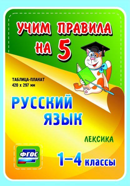 Купить Русский язык. Лексика. 1-4 классы: Таблица-плакат 420х297 в Москве по недорогой цене