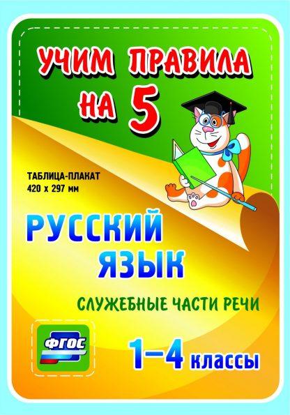 Купить Русский язык. Служебные части речи. 1-4 классы: Таблица-плакат 420х297 в Москве по недорогой цене