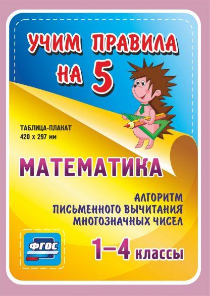 Купить Математика. Алгоритм письменного вычитания многозначных чисел. 1-4 классы: Таблица-плакат 420х297 в Москве по недорогой цене