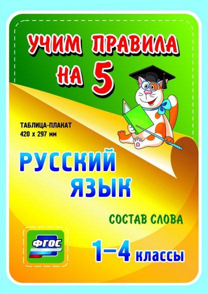 Купить Русский язык. Состав слова. 1-4 классы: Таблица-плакат 420х297 в Москве по недорогой цене