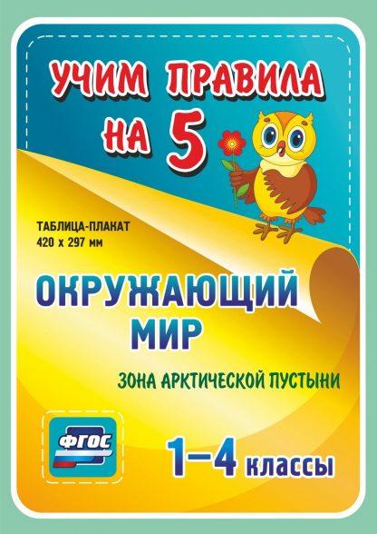 Купить Окружающий мир. Зона арктической пустыни. 1-4 классы: Таблица-плакат 420х297 в Москве по недорогой цене