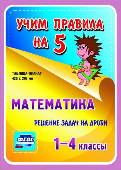 Купить Математика. Решение задач на дроби. 1-4 классы: Таблица-плакат 420х297 в Москве по недорогой цене