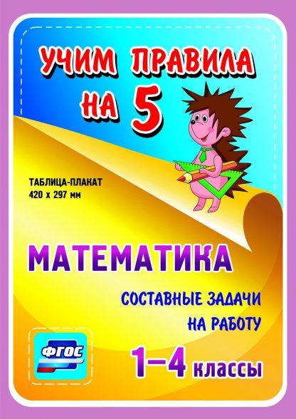 Купить Математика. Составные задачи на работу. 1-4 классы: Таблица-плакат 420х297 в Москве по недорогой цене