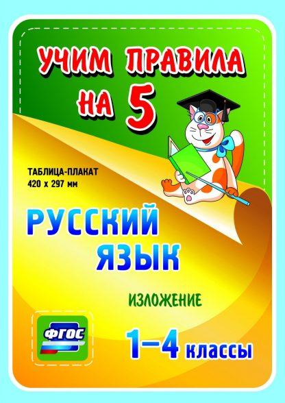 Купить Русский язык. Изложение. 1-4 классы: Таблица-плакат 420х297 в Москве по недорогой цене