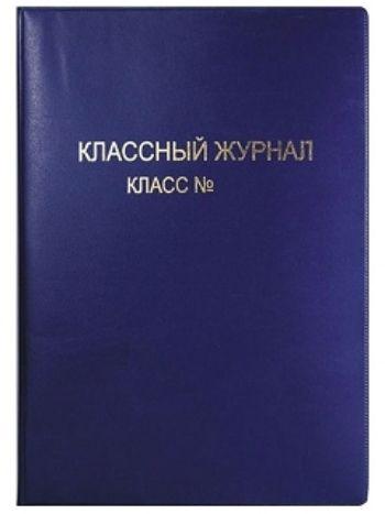 Купить Обложка для классного журнала в Москве по недорогой цене