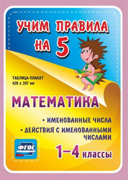 Купить Математика. Именованные числа. Действия с именованными числами.1-4 классы: Таблица-плакат 420х297 в Москве по недорогой цене