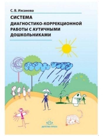 Купить Система диагностико-коррекционной работы с аутичными дошкольниками в Москве по недорогой цене