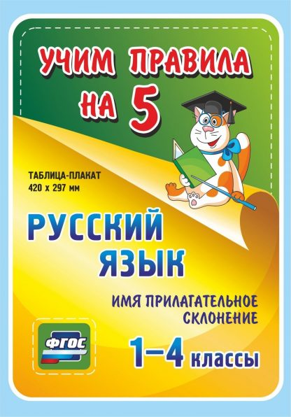 Купить Русский язык. Имя прилагательное. Склонение. 1-4 классы: Таблица-плакат 420х297 в Москве по недорогой цене