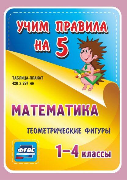 Купить Математика. Геометрические фигуры. 1-4 классы: Таблица-плакат 420х297 в Москве по недорогой цене