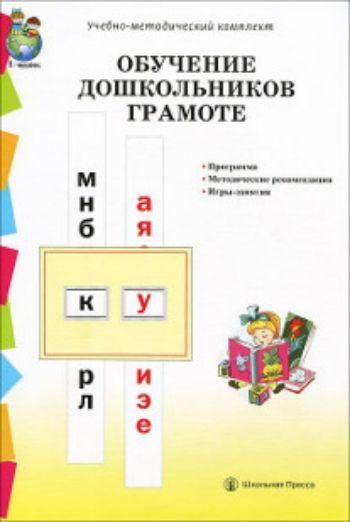 Купить Обучение дошкольников грамоте по методикам Д.Б.Эльконина