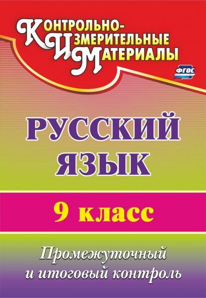 Купить Русский язык. 9 класс: промежуточный и итоговый контроль в Москве по недорогой цене
