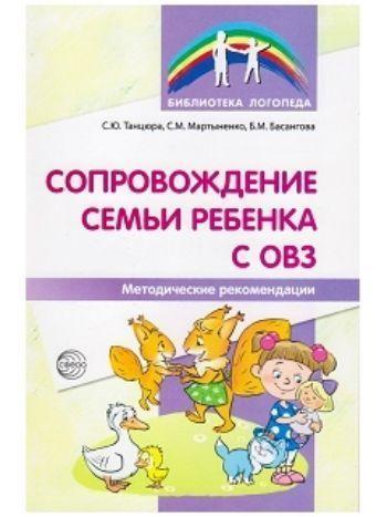 Купить Сопровождение семьи ребенка с ОВЗ. Методические рекомендации в Москве по недорогой цене
