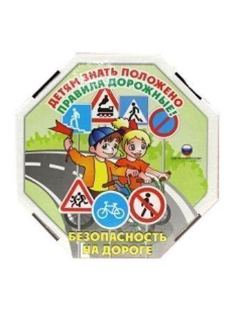 """Купить Настольная игра """"Безопасность на дороге"""" в Москве по недорогой цене"""