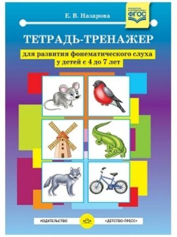 Купить Тетрадь-тренажер для развития фонематического слуха у детей с 4 до 7 лет в Москве по недорогой цене
