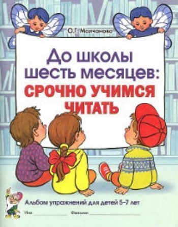 Купить До школы шесть месяцев. Срочно учимся читать. Альбом упражнений для детей 5-7 лет в Москве по недорогой цене