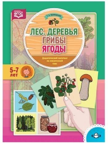 Купить Лес. Деревья. Грибы. Ягоды. Дидактический материал по лексической теме (5-7 лет) в Москве по недорогой цене