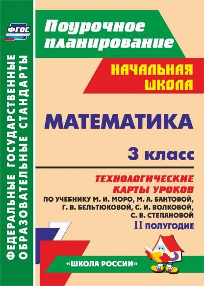 Купить Математика. 3 класс: технологические карты уроков по учебнику М. И. Моро