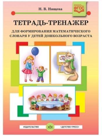 Купить Тетрадь-тренажер для формирования математического словаря у детей дошкольного возраста (с 4 до 5 лет) в Москве по недорогой цене