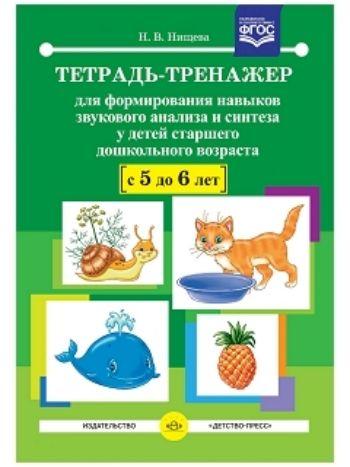 Купить Тетрадь-тренажер для формирования навыков звукового анализа и синтеза у детей старшего дошкольного возраста (с 5 до 6 лет) в Москве по недорогой цене