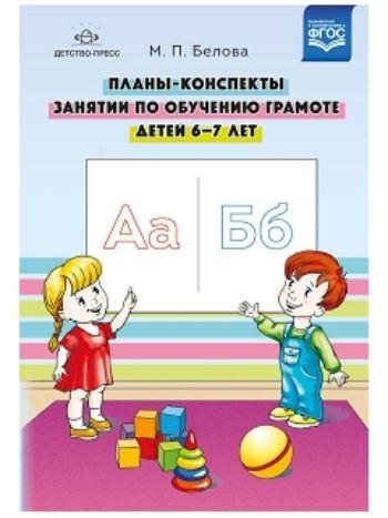Купить Планы-конспекты занятий по обучению грамоте детей 6-7 лет в Москве по недорогой цене