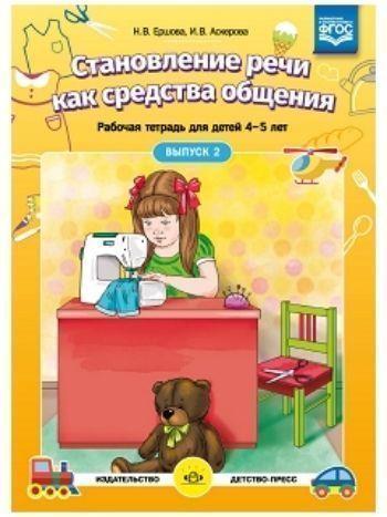 Купить Становление речи как средства общения. Рабочая тетрадь для детей 4-5 лет. Выпуск 2 в Москве по недорогой цене