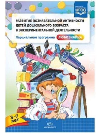 """Купить Развитие познавательной активности детей дошкольного возраста в экспериментальной деятельности. Парциальная программа """"Любознайка"""" (3-7 лет) в Москве по недорогой цене"""