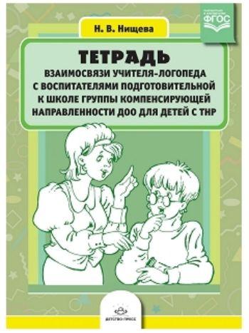 Купить Тетрадь взаимосвязи учителя-логопеда с воспитателями подготовительной к школе группы компенсирующей направленности ДОО для детей с ТНР в Москве по недорогой цене