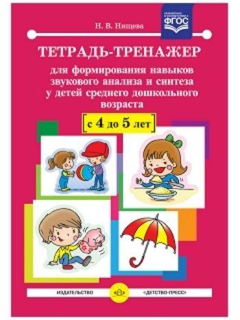 Купить Тетрадь-тренажер для формирования навыков звукового анализа и синтеза у детей среднего дошкольного возраста (с 4 до 5 лет) в Москве по недорогой цене