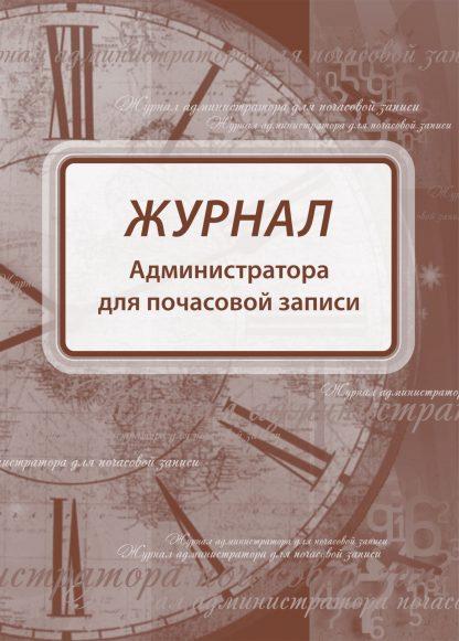 Купить Журнал администратора для почасовой записи в Москве по недорогой цене