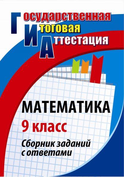 Купить Математика. 9 класс: сборник заданий с ответами в Москве по недорогой цене