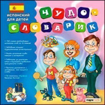"""Купить Компакт-диск. Чудо-словарик """"Испанский для детей"""" в Москве по недорогой цене"""