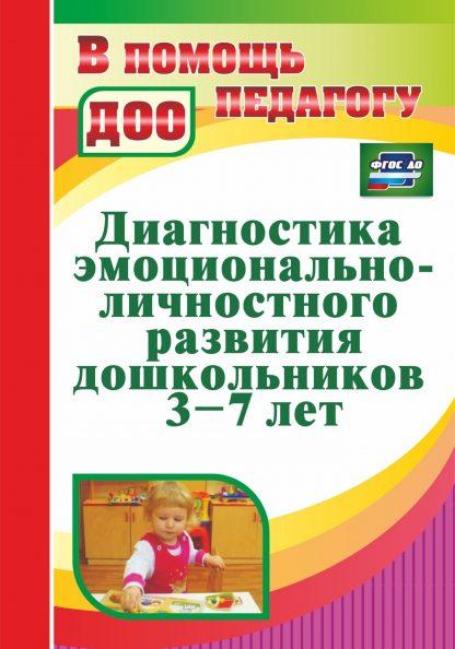Купить Диагностика эмоционально-личностного развития дошкольников 3-7 лет в Москве по недорогой цене