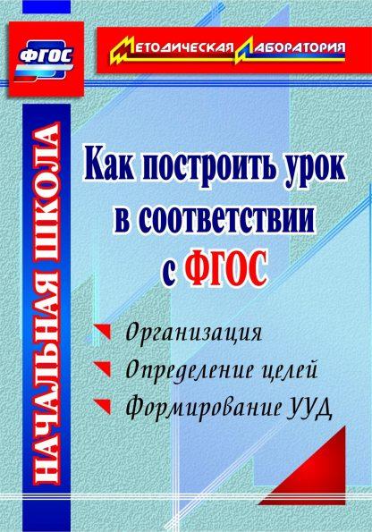Купить Как построить урок в соответствии с ФГОС в Москве по недорогой цене