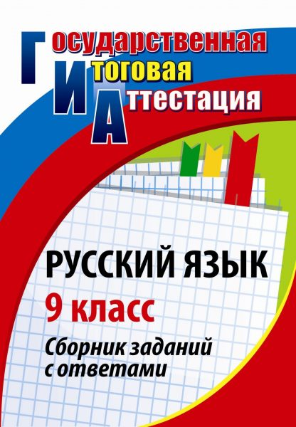 Купить Русский язык. 9 класс: сборник заданий с ответами в Москве по недорогой цене
