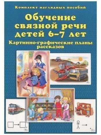 Купить Обучение связной речи детей 6-7 лет. Картинно-графические планы рассказов в Москве по недорогой цене