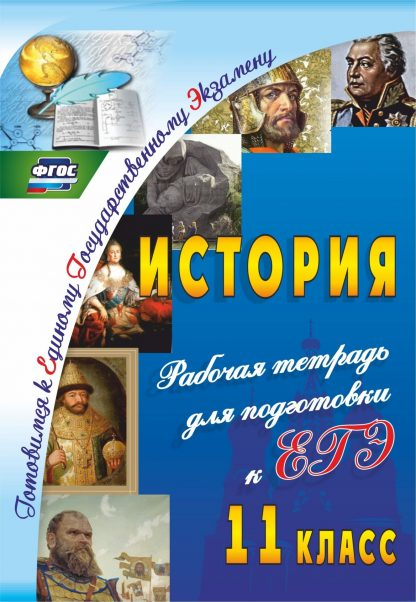 Купить История. 11 класс: рабочая тетрадь для подготовки к ЕГЭ в Москве по недорогой цене