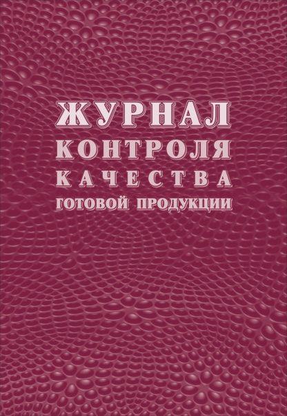 Купить Журнал качества готовой продукции (К-11) в Москве по недорогой цене