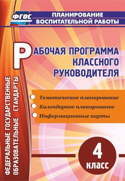 Купить Рабочая программа классного руководителя. 4 класс: тематическое планирование