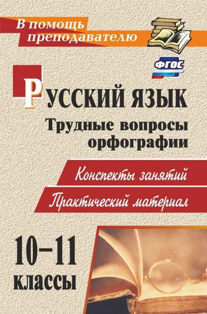 Купить Русский язык. 10-11 классы. Трудные вопросы орфографии: конспекты занятий