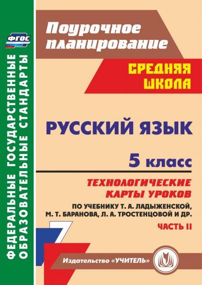 Купить Русский язык. 5 класс: технологические карты уроков по учебнику Т. А. Ладыженской
