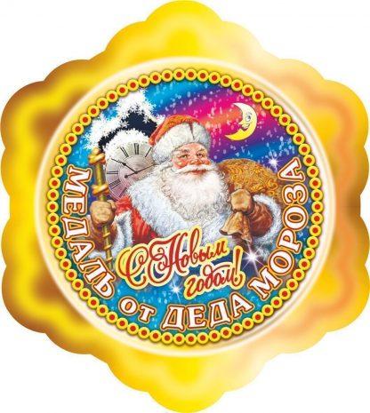 Купить Медаль от Деда Мороза в Москве по недорогой цене