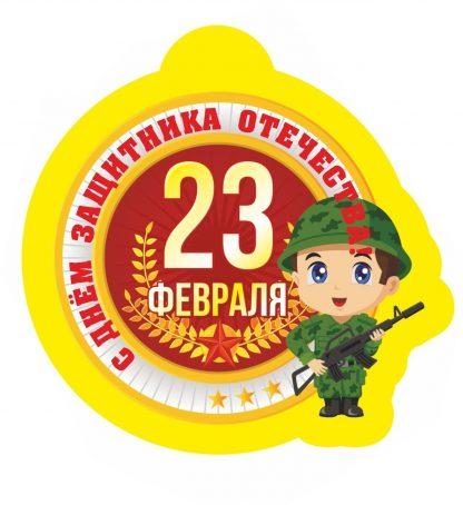 """Купить Медаль """"С 23 февраля"""" в Москве по недорогой цене"""
