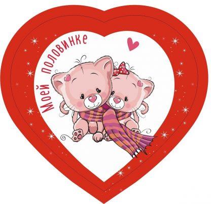 """Купить Открытка """"Моей половинке"""" (Валентинка в форме сердца) в Москве по недорогой цене"""
