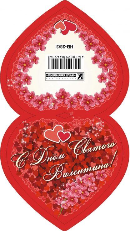 """Купить Открытка """"С Днём Святого Валентина!"""" (Валентинка в форме сердца) в Москве по недорогой цене"""