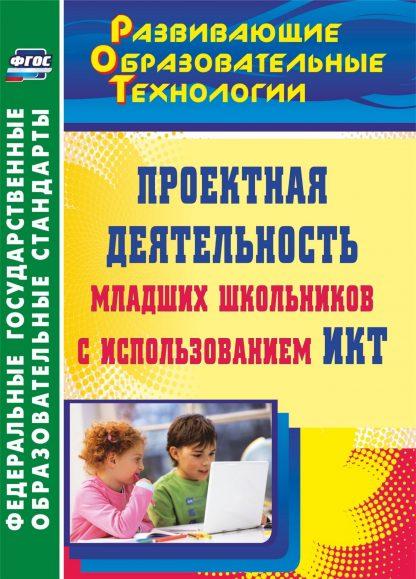 Купить Проектная деятельность младших школьников с использованием ИКТ в Москве по недорогой цене