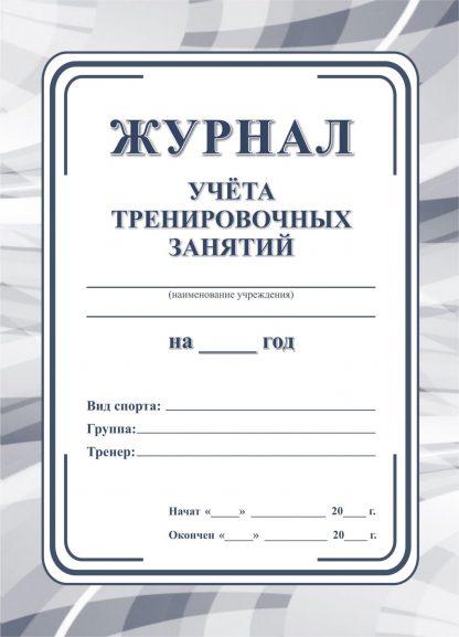 Купить Журнал учета тренировочных занятий в Москве по недорогой цене